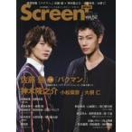 新品本/Screen+ vol.52 特集『バクマン。』佐藤健×神木隆之介/小松菜奈/大根仁