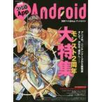 新品本/別冊ファミ通App Android 勢いはさらに加速!モンスト2周年をみんなで祝おう!!