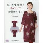 新品本/ほどかず簡単!手ぬいで着物リメイク 高橋恵美子/〔著〕
