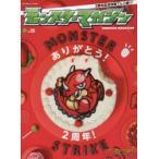 新品本/モンスターマガジン No.06 愛されて2周年まだまだ進化する『モンスト』に乗り遅れるな!