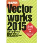 新品本/徹底解説Vectorworks 2015 基本編 鳥谷部真/著