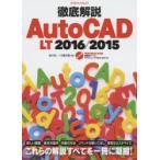 新品本/徹底解説AutoCAD LT 2016/2015 鈴木裕二/著 伊藤美樹/著