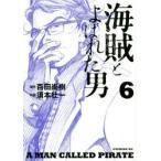 新品本/海賊とよばれた男 6 百田尚樹/原作 須本壮一/作画