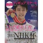 新品本/フィギュアスケートプリンス NHK杯国際フィギュアスケート競技大会