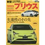 新品本/トヨタ新型プリウス +世界最高の燃費を達成
