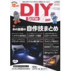 Yahoo!ドラマ書房Yahoo!店新品本/DIY Style 6 あの話題の自作技まとめ LEDヘッドライト/流れるウインカー