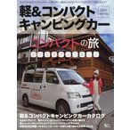 新品本/軽&コンパクトキャンピングカー 2016spring