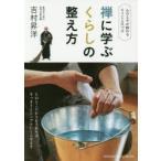 新品本/禅に学ぶくらしの整え方 心のもやが晴れるそうじと片づけ 吉村昇洋/著