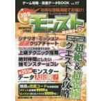新品本/ゲーム攻略・改造データBOOK Vol.17 3DS版モンスト超攻略ガイド