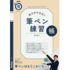 新品本/筆ペン練習帳 美文字を自在に 青山浩之/著