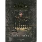 新品本/映画ライチ☆光クラブ公式メイキングブック 『ライチ☆光クラブ』製作委員会/監修