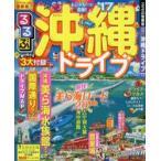 新品本/るるぶ沖縄ドライブ '17