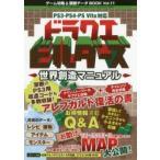 新品本/ゲーム攻略&禁断データBOOK Vol.11