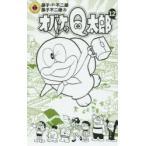 新品本/オバケのQ太郎 12 藤子・F・不二雄/著 藤子不二雄A/著