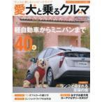 新品本/愛犬と乗るクルマ 軽自動車からミニバン、SUVまで〈40台〉