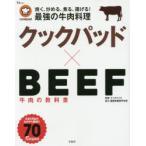 新品本/クックパッド×BEEF 牛肉の教科書 クックパッド/監修