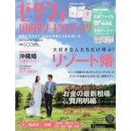 Yahoo!ドラマ書房Yahoo!店新品本/ゼクシィ国内リゾートウエディング 2016Summer & Autumn
