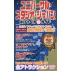 新品本/ユニバーサル・スタジオ・ジャパンを遊びつくすマル得ガイド