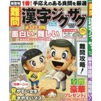 新品本/難問漢字ジグザグフレンズ Vol.1