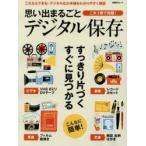 Yahoo!ドラマ書房Yahoo!店新品本/思い出まるごとデジタル保存 これ1冊で完璧!