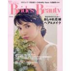 Yahoo!ドラマ書房Yahoo!店新品本/ブライズビューティ 〈ミス〉ウエディング vol.14
