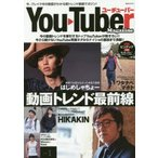 新品本/YouTuberマガジン HIKAKIN/はじめしゃちょー/ワタナベマホト