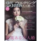 Yahoo!ドラマ書房Yahoo!店新品本/25ansウエディング大人婚 Vol.9
