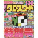 新品本/楽しいクロスワードDX VOL.3