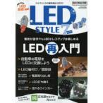 Yahoo!ドラマ書房Yahoo!店新品本/LED STYLE 7