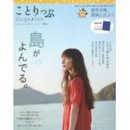 新品本/ことりっぷMagazine Vol.9(2016Summer)