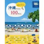新品本/沖縄でしたい100のこと したいこと、見つかる!南国旅のスタイルガイド