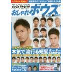 新品本/メンズヘアカタログおしゃれボウズSTYLE BOOK