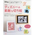 新品本/ディズニーの素敵な切り絵 簡単、楽しい、本格アート 桜まあち/著