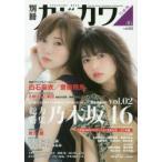 別冊カドカワ総力特集乃木坂46 vol.02
