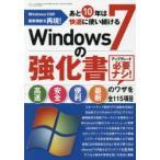 新品本/あと10年は快適に使い続けるWindows7の強化書 Windows10の最新機能を再現!