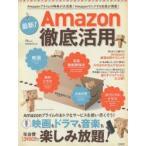 新品本/最新!Amazon徹底活用 Amazonプライムの特典が大充実!Amazonでトクする知恵が満載!