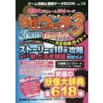 新品本/ゲーム攻略&禁断データBOOK Vol.13