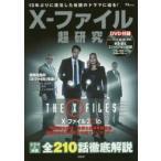 新品本/X-ファイル超研究 13年ぶりに復活した伝説のドラマに迫る!