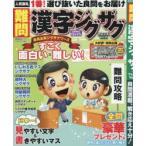 新品本/難問漢字ジグザグフレンズ Vol.2