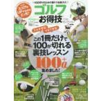 Yahoo!ドラマ書房Yahoo!店新品本/ゴルフお得技ベストセレクション 完全版