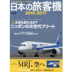 新品本/日本の旅客機 2016-2017