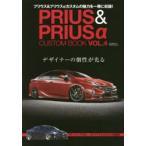 新品本/PRIUS & PRIUSα CUSTOM BOOK VOL.4