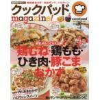 新品本/クックパッドmagazine! Vol.8