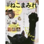新品本/#ねこまみれ 猫、ネコ、ねこ、猫、ネコ、ねこ、猫、ネコ、ねこ