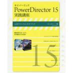 サイバ-リンクPowerDirector 15実践講座 公認テクニカルガイドブック   玄光社