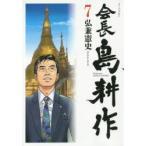 新品本/会長島耕作 7 弘兼憲史/著