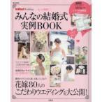 Yahoo!ドラマ書房Yahoo!店新品本/もっと素敵に!みんなの結婚式実例BOOK InRed Wedding