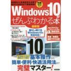 Yahoo!ドラマ書房Yahoo!店新品本/Windows10がぜんぶわかる本 知識ゼロから 新機能から快適設定&お得で便利な活用法まで徹底解説!