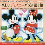 新品本/楽しいディズニーパズル塗り絵 数字のマスに色を塗るだけ 佐々木公子/著