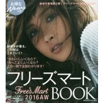 新品本/フリーズマート2016 AW BOOK 紗栄子が着る、秋はこれでいく!